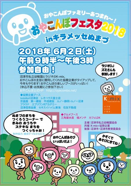 s_festa18chirashiA4.jpg